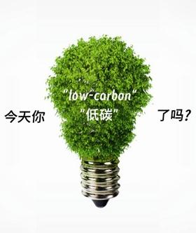 低碳生活 Low-carbon Lifestyle